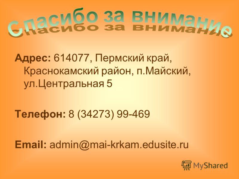 Адрес: 614077, Пермский край, Краснокамский район, п.Майский, ул.Центральная 5 Телефон: 8 (34273) 99-469 Еmail: admin@mai-krkam.edusite.ru
