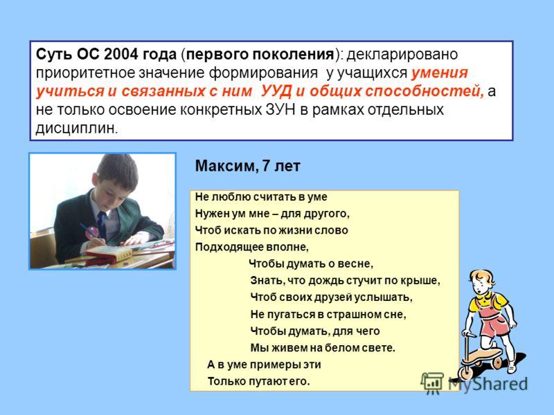 Суть ОС 2004 года (первого поколения): декларировано приоритетное значение формирования у учащихся умения учиться и связанных с ним УУД и общих способностей, а не только освоение конкретных ЗУН в рамках отдельных дисциплин. Не люблю считать в уме Нуж