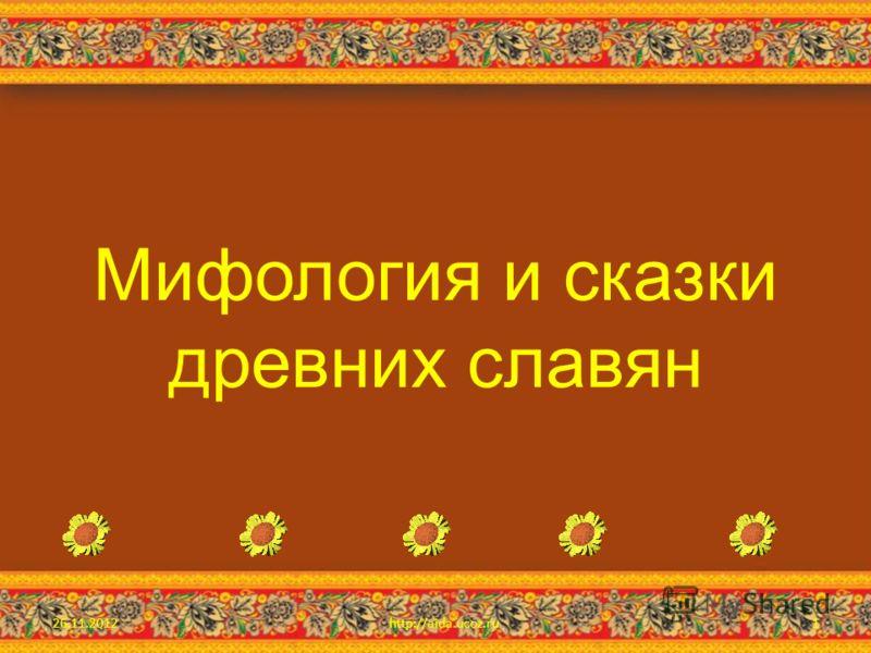 Мифология и сказки древних славян 26.11.20121 http://aida.ucoz.ru