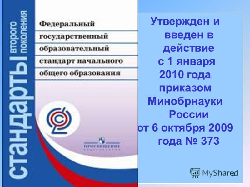 Утвержден и введен в действие с 1 января 2010 года приказом Минобрнауки России от 6 октября 2009 года 373 2