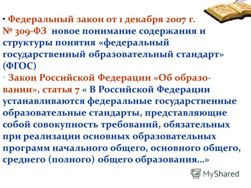 6 Федеральный закон от 1 декабря 2007 г. 309-ФЗ новое понимание содержания и структуры понятия «федеральный государственный образовательный стандарт» (ФГОС) Закон Российской Федерации «Об образо- вании», статья 7 « В Российской Федерации устанавливаю
