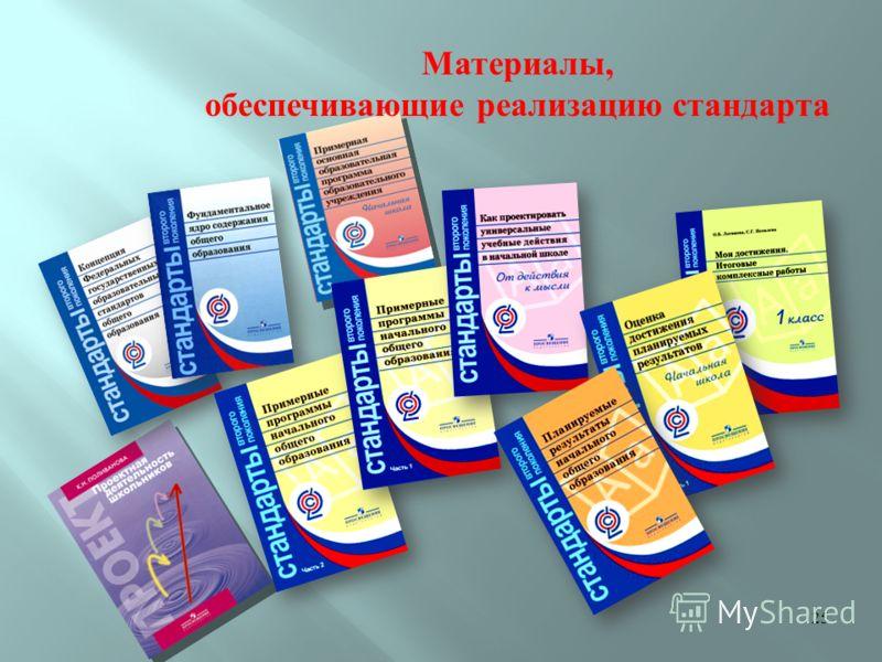 25 Материалы, обеспечивающие реализацию стандарта