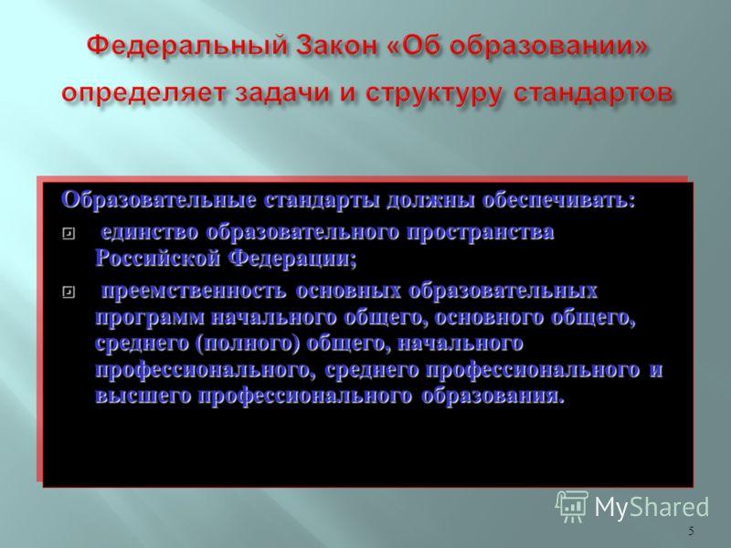 Образовательные стандарты должны обеспечивать : единство образовательного пространства Российской Федерации ; единство образовательного пространства Российской Федерации ; преемственность основных образовательных программ начального общего, основного