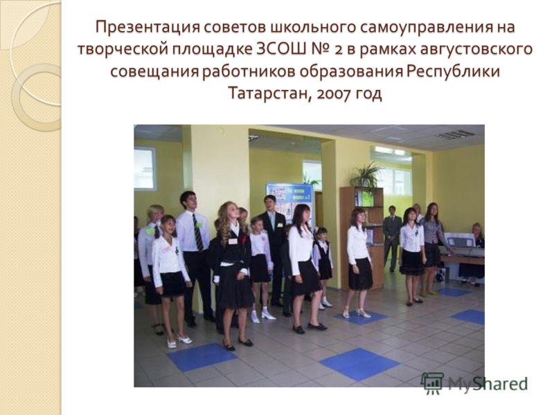 Презентация советов школьного самоуправления на творческой площадке ЗСОШ 2 в рамках августовского совещания работников образования Республики Татарстан, 2007 год