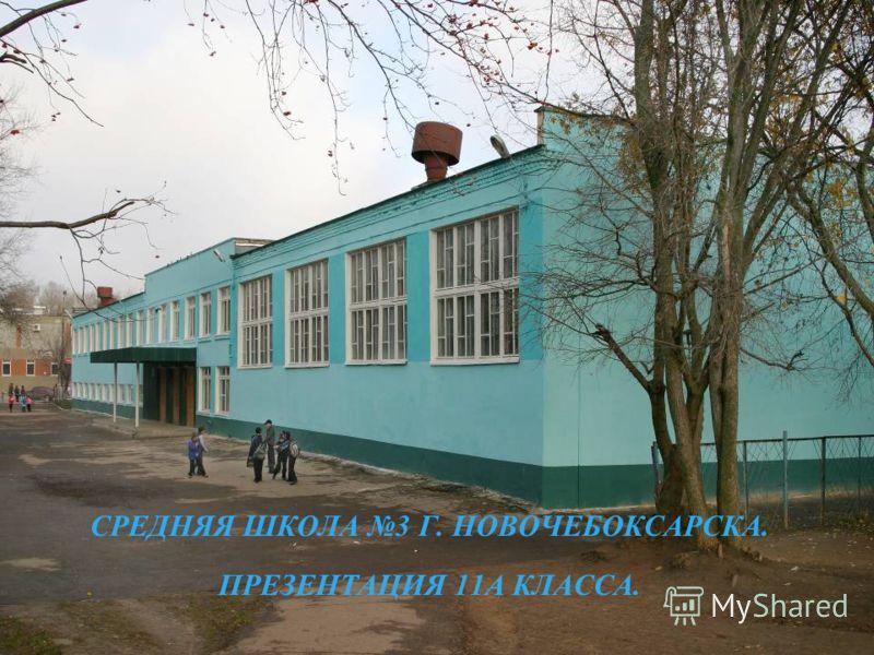 СРЕДНЯЯ ШКОЛА 3 Г. НОВОЧЕБОКСАРСКА. ПРЕЗЕНТАЦИЯ 11А КЛАССА.