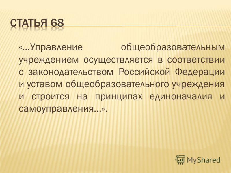 «…Управление общеобразовательным учреждением осуществляется в соответствии с законодательством Российской Федерации и уставом общеобразовательного учреждения и строится на принципах единоначалия и самоуправления…».