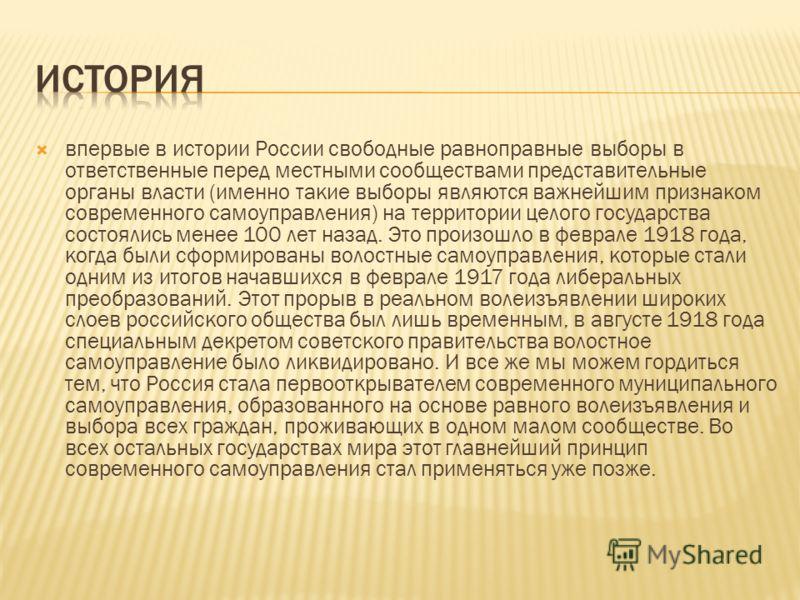 впервые в истории России свободные равноправные выборы в ответственные перед местными сообществами представительные органы власти (именно такие выборы являются важнейшим признаком современного самоуправления) на территории целого государства состояли