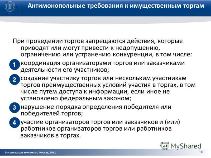Высшая школа экономики, Москва, 2012 Антимонопольные требования к имущественным торгам При проведении торгов запрещаются действия, которые приводят или могут привести к недопущению, ограничению или устранению конкуренции, в том числе: 1)координация о