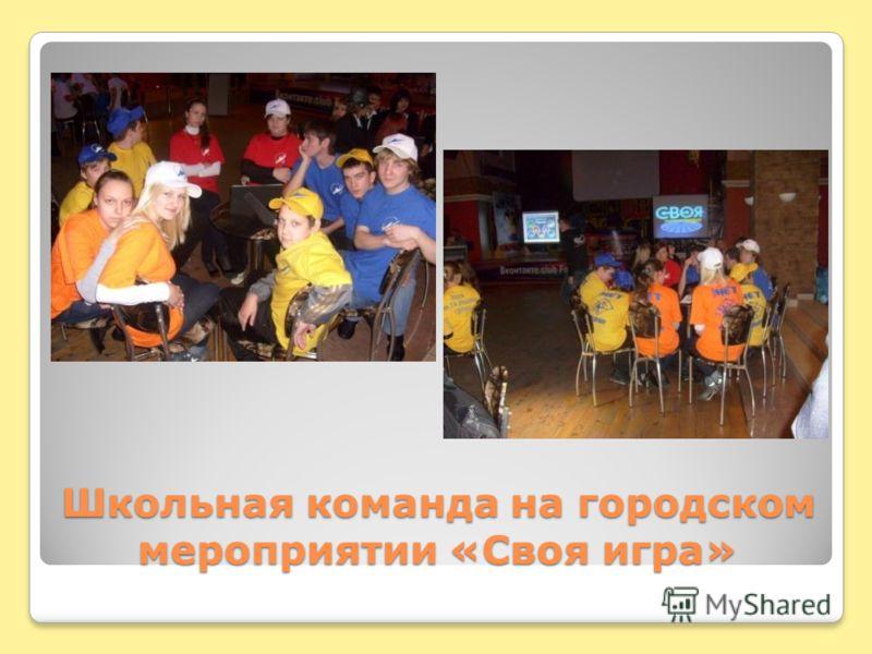 Школьная команда на городском мероприятии «Своя игра»