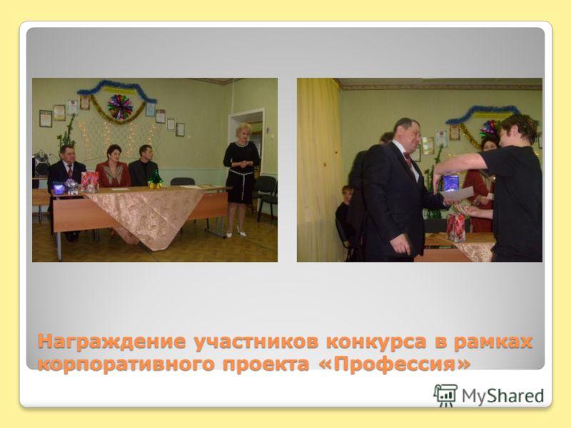 Награждение участников конкурса в рамках корпоративного проекта «Профессия»
