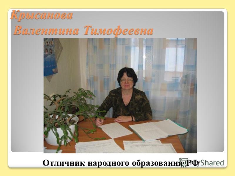 Крысанова Валентина Тимофеевна Отличник народного образования РФ