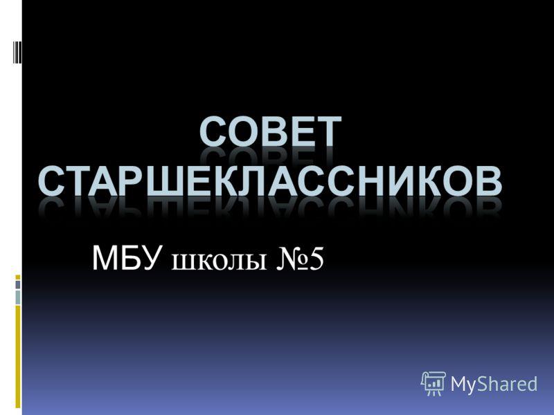 МБУ школы 5