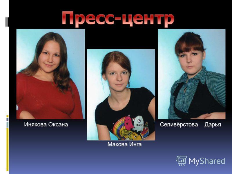 Инякова ОксанаСеливёрстова Дарья Макова Инга