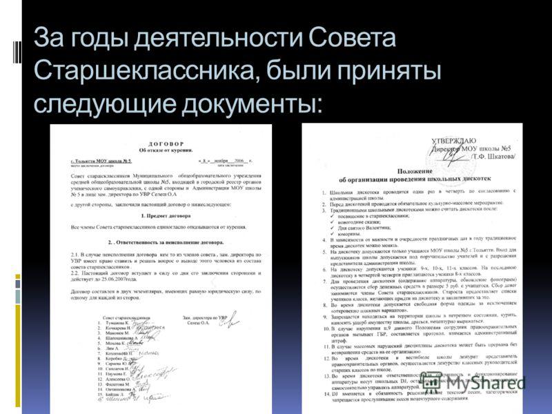 За годы деятельности Совета Старшеклассника, были приняты следующие документы: