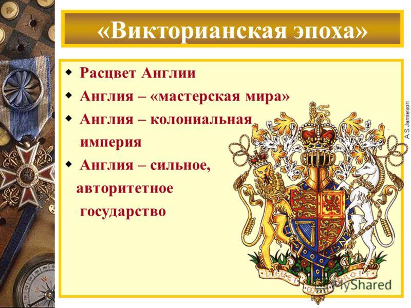 Расцвет Англии Англия – «мастерская мира» Англия – колониальная империя Англия – сильное, авторитетное государство «Викторианская эпоха»