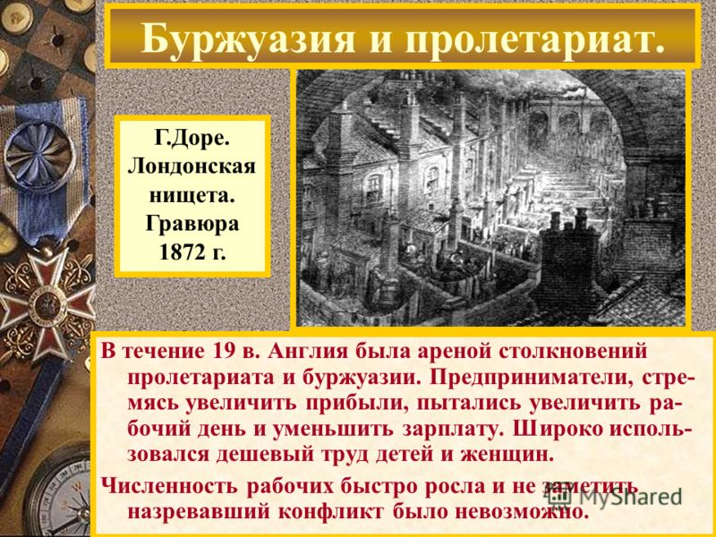 В течение 19 в. Англия была ареной столкновений пролетариата и буржуазии. Предприниматели, стре- мясь увеличить прибыли, пытались увеличить ра- бочий день и уменьшить зарплату. Широко исполь- зовался дешевый труд детей и женщин. Численность рабочих б