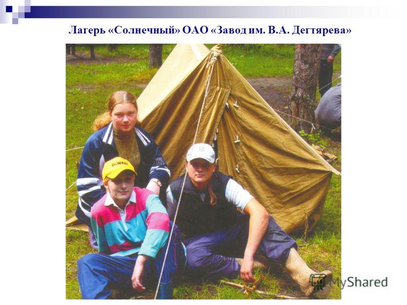 Лагерь «Солнечный» ОАО «Завод им. В.А. Дегтярева»