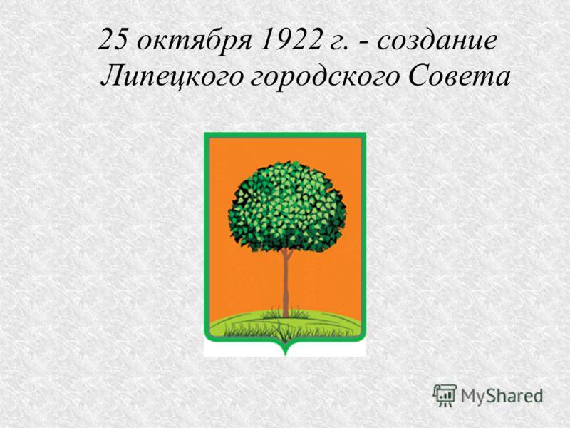 25 октября 1922 г. - создание Липецкого городского Совета