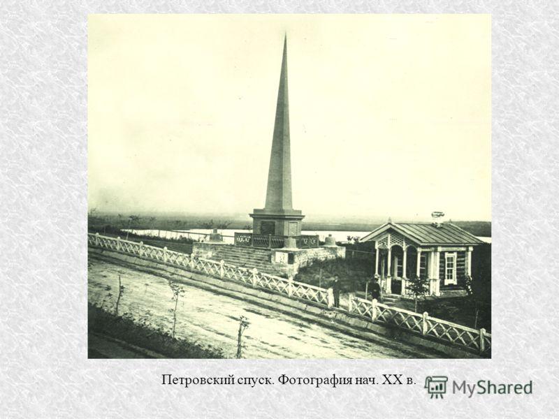 Петровский спуск. Фотография нач. XX в.