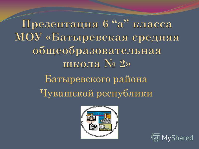 Батыревского района Чувашской республики