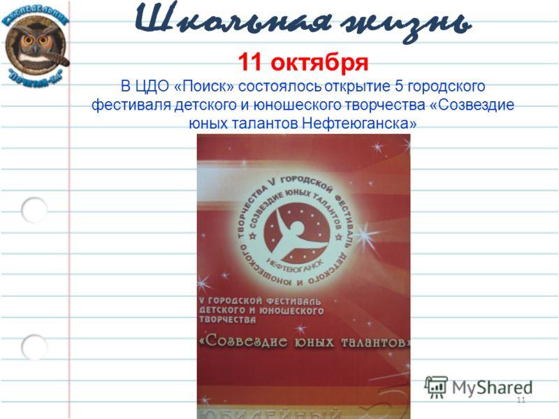 11 11 октября В ЦДО «Поиск» состоялось открытие 5 городского фестиваля детского и юношеского творчества «Созвездие юных талантов Нефтеюганска»