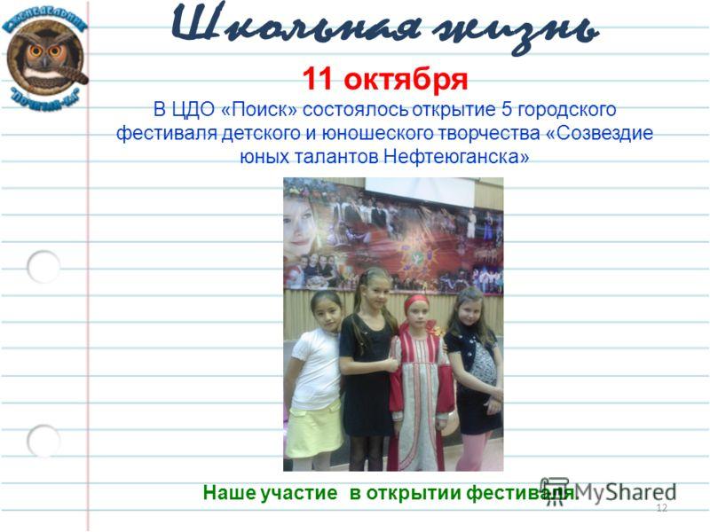 12 11 октября В ЦДО «Поиск» состоялось открытие 5 городского фестиваля детского и юношеского творчества «Созвездие юных талантов Нефтеюганска» Наше участие в открытии фестиваля.