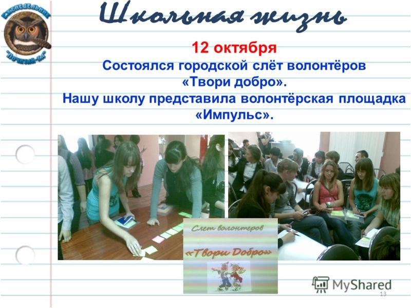 13 12 октября Состоялся городской слёт волонтёров «Твори добро». Нашу школу представила волонтёрская площадка «Импульс».
