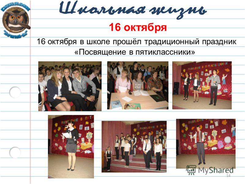 14 16 октября 16 октября в школе прошёл традиционный праздник «Посвящение в пятиклассники»