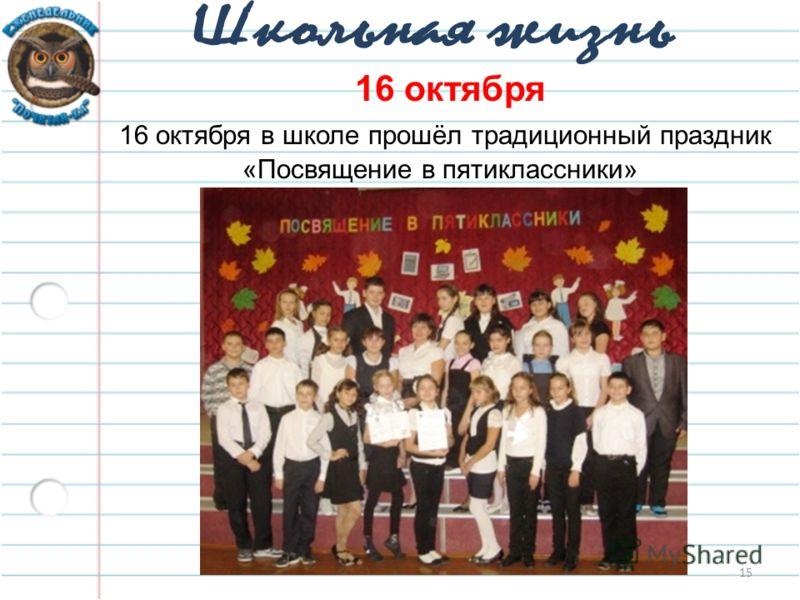 15 16 октября 16 октября в школе прошёл традиционный праздник «Посвящение в пятиклассники»