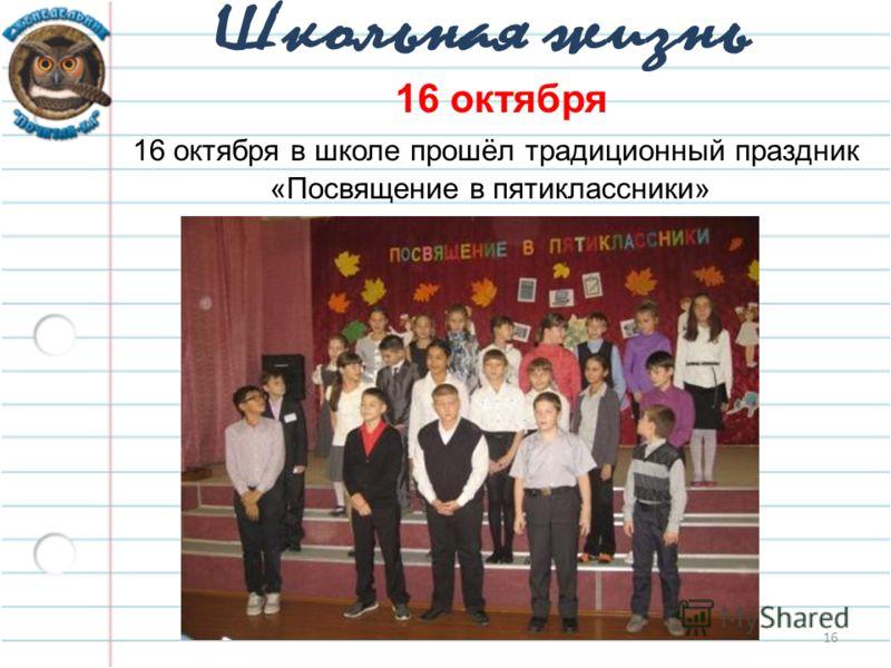16 16 октября 16 октября в школе прошёл традиционный праздник «Посвящение в пятиклассники»
