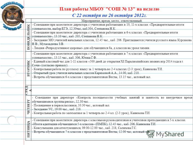 План работы МБОУ