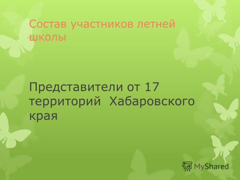 Представители от 17 территорий Хабаровского края