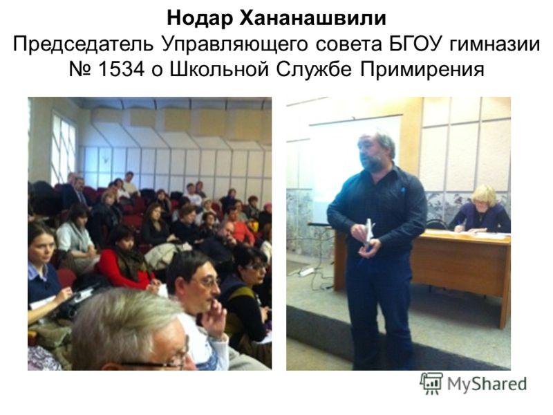 Нодар Хананашвили Председатель Управляющего совета БГОУ гимназии 1534 о Школьной Службе Примирения
