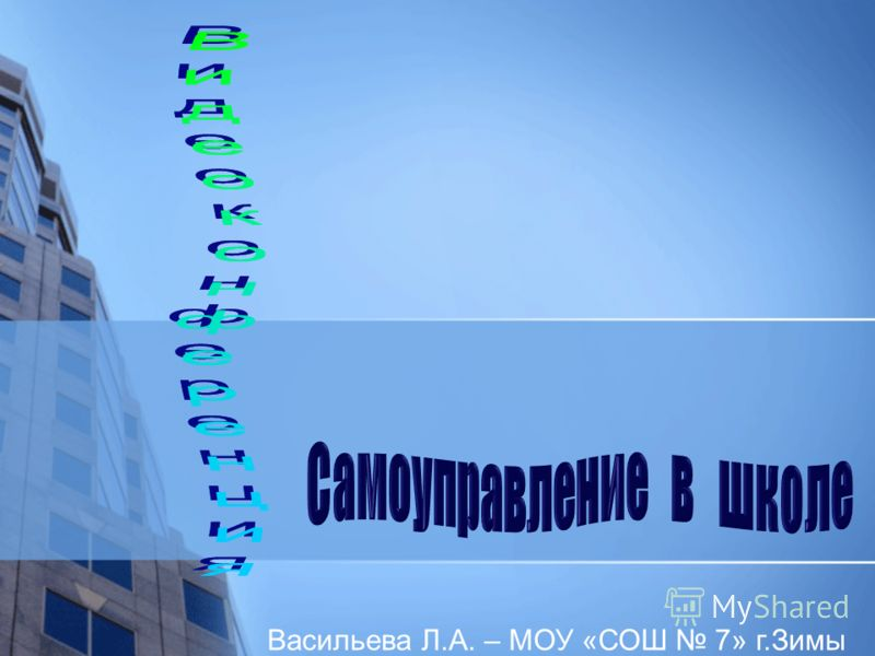 Васильева Л.А. – МОУ «СОШ 7» г.Зимы