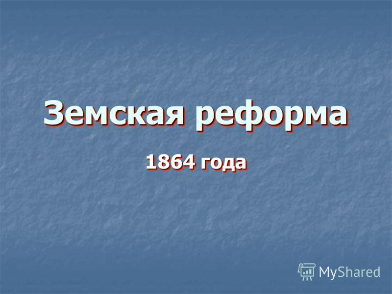 Земская реформа Земская реформа 1864 года 1864 года