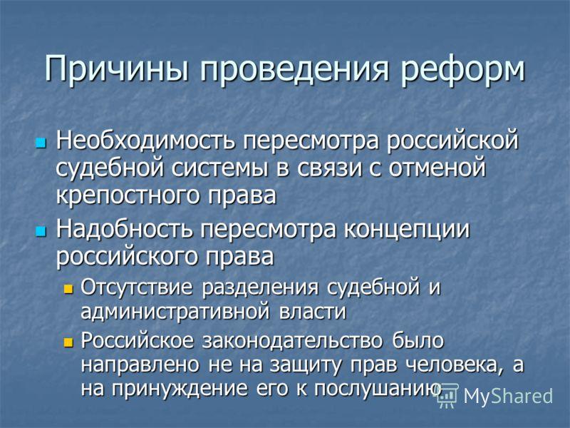Причины проведения реформ Необходимость пересмотра российской судебной системы в связи с отменой крепостного права Необходимость пересмотра российской судебной системы в связи с отменой крепостного права Надобность пересмотра концепции российского пр