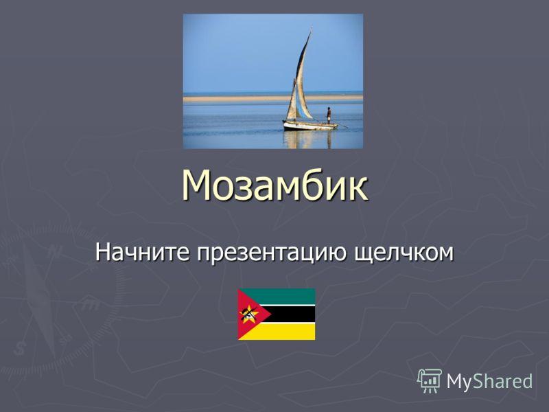 Мозамбик Начните презентацию щелчком