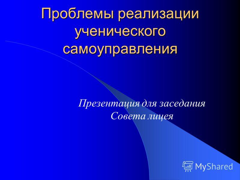 Проблемы реализации ученического самоуправления Презентация для заседания Совета лицея