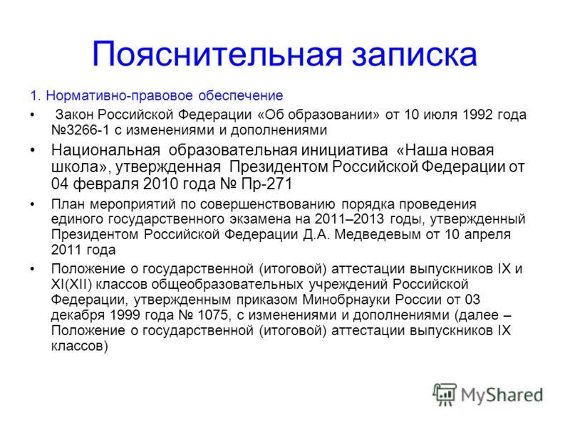 Пояснительная записка 1. Нормативно-правовое обеспечение Закон Российской Федерации «Об образовании» от 10 июля 1992 года 3266-1 с изменениями и дополнениями Национальная образовательная инициатива «Наша новая школа», утвержденная Президентом Российс