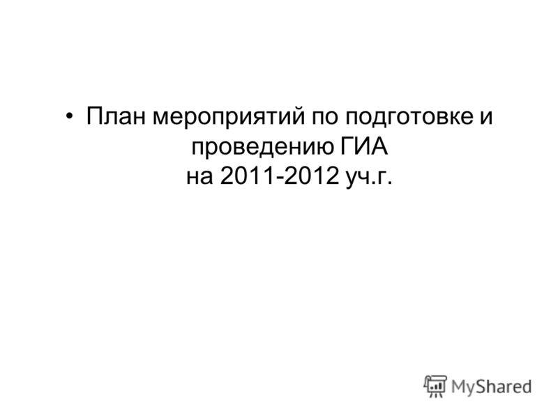 План мероприятий по подготовке и проведению ГИА на 2011-2012 уч.г.
