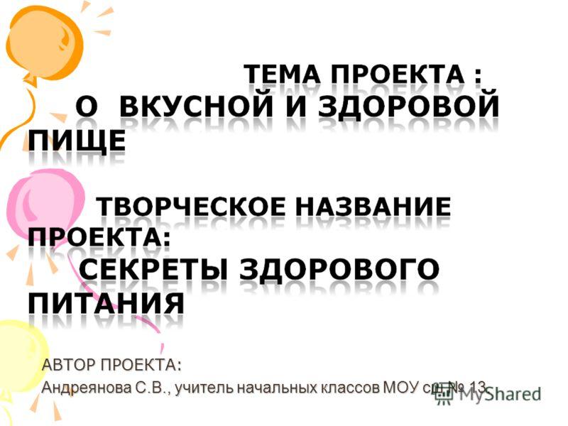 АВТОР ПРОЕКТА: Андреянова С.В., учитель начальных классов МОУ сш 13.