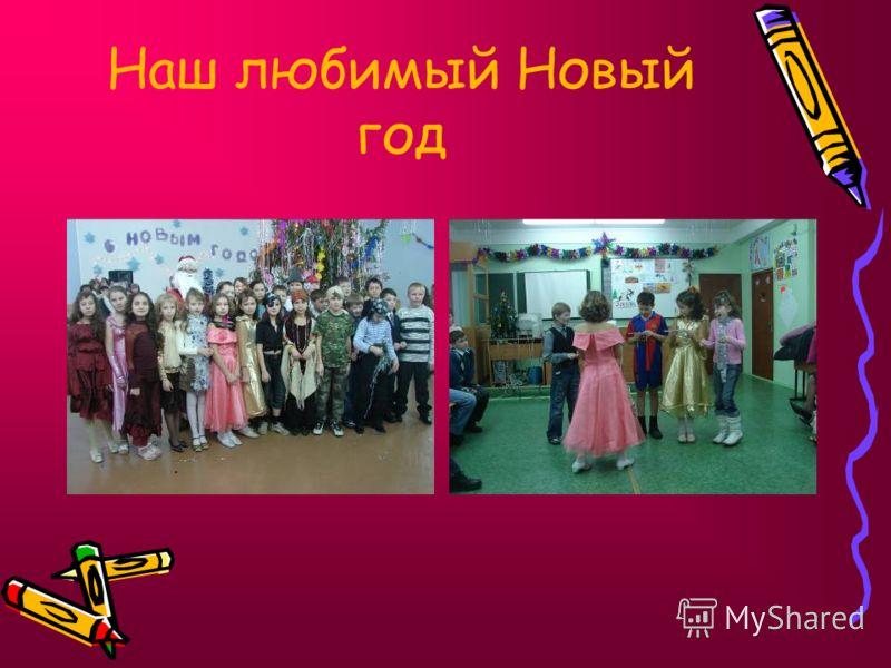 Наш любимый Новый год