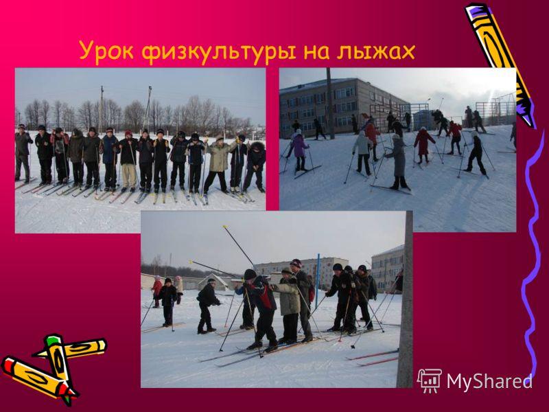 Урок физкультуры на лыжах