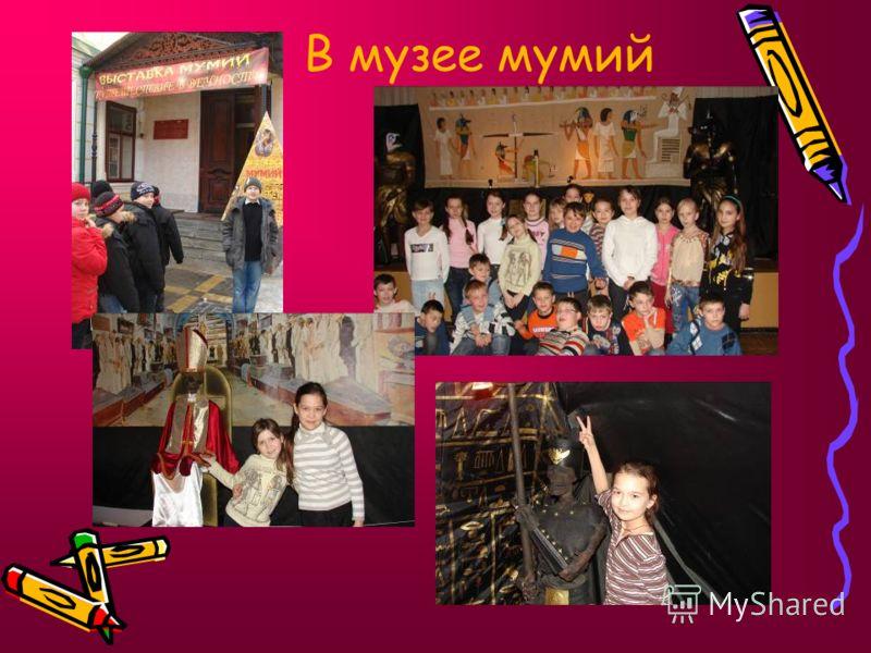 В музее мумий