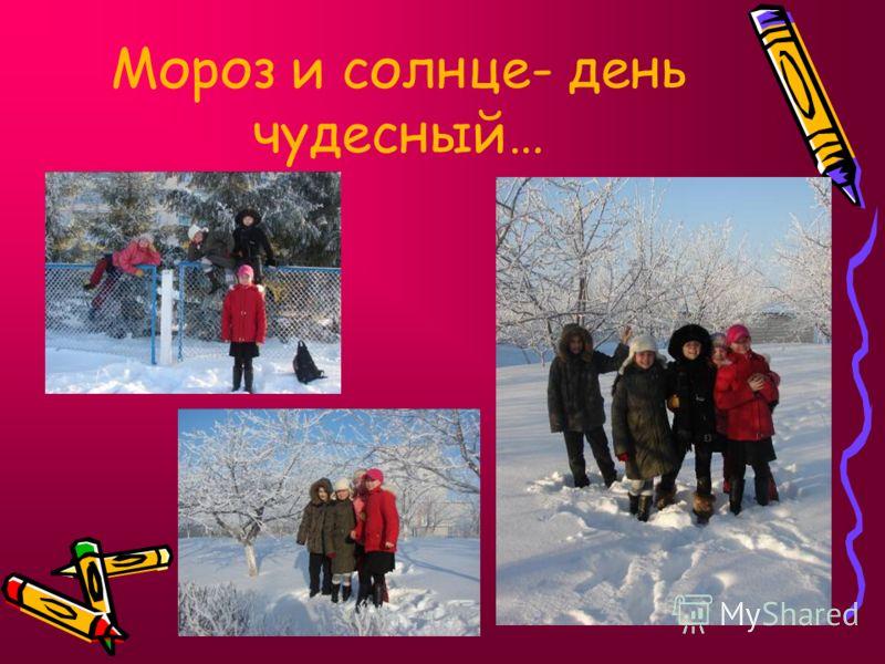 Мороз и солнце- день чудесный…