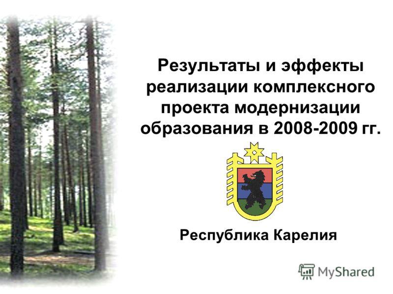 Результаты и эффекты реализации комплексного проекта модернизации образования в 2008-2009 гг. Республика Карелия