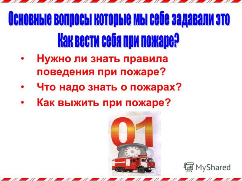 Нужно ли знать правила поведения при пожаре? Что надо знать о пожарах? Как выжить при пожаре?