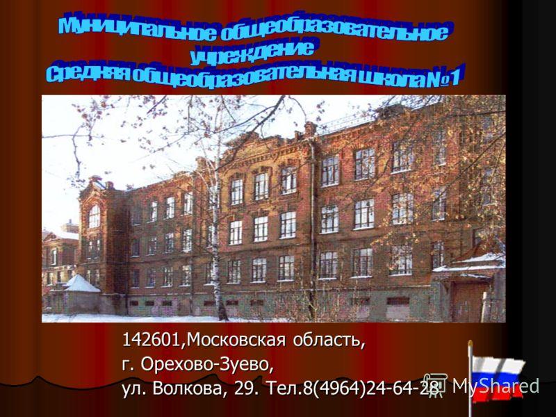 142601,Московская область, г. Орехово-Зуево, ул. Волкова, 29. Тел.8(4964)24-64-28