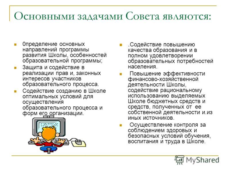 Основными задачами Совета являются: 0пределение основных направлений программы развития Школы, особенностей образовательной программы; 3ащита и содействие в реализации прав и, законных интересов участников образовательного процесса. Содействие создан