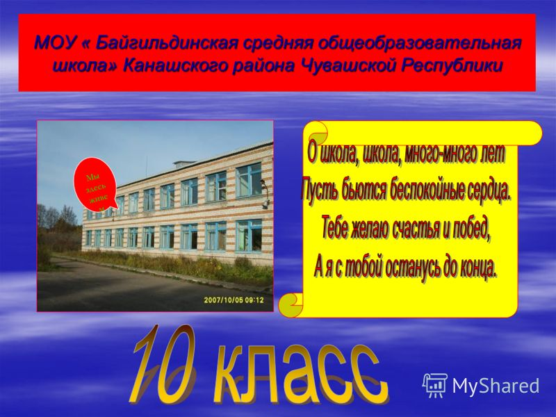 МОУ « Байгильдинская средняя общеобразовательная школа» Канашского района Чувашской Республики Мы здесь живе м